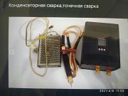 Condenser welding Poltava